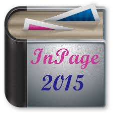 Urdu Inpage 2015 Free Full Download Is Here