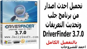 DriverFinder 3.7.0 Crack + Registration Key Free Download Get [HERE]